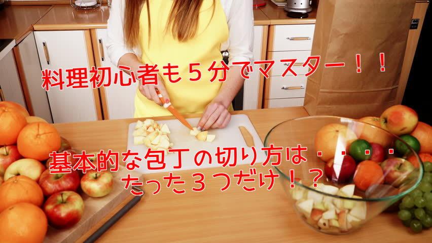 料理初心者の包丁使いはこれで安心!5分で上手くなる3つの方法とは
