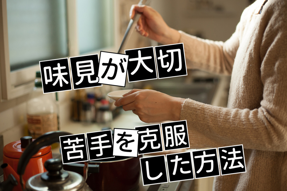 料理が上手くなるには味見が大切!味見の仕方を学んで苦手な料理を克服できた件