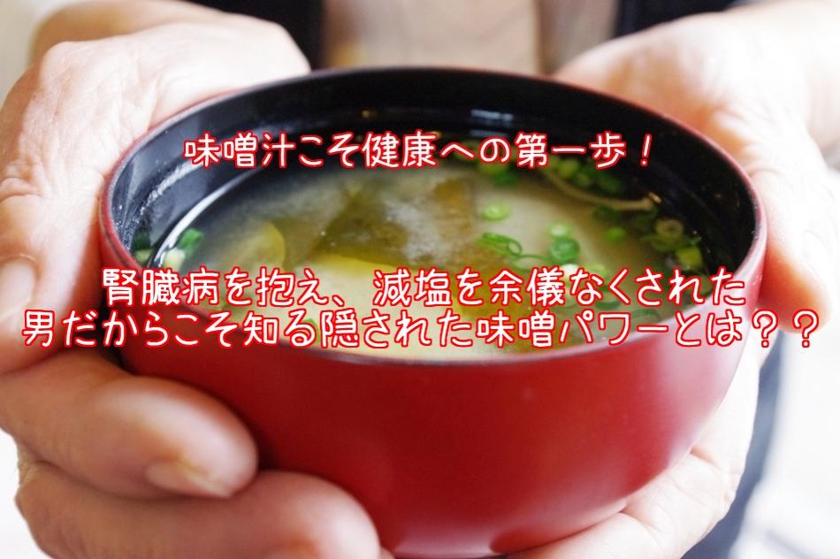 味噌汁こそ健康体への第一歩!腎臓病でも飲み続けた驚きの味噌パワーとは?