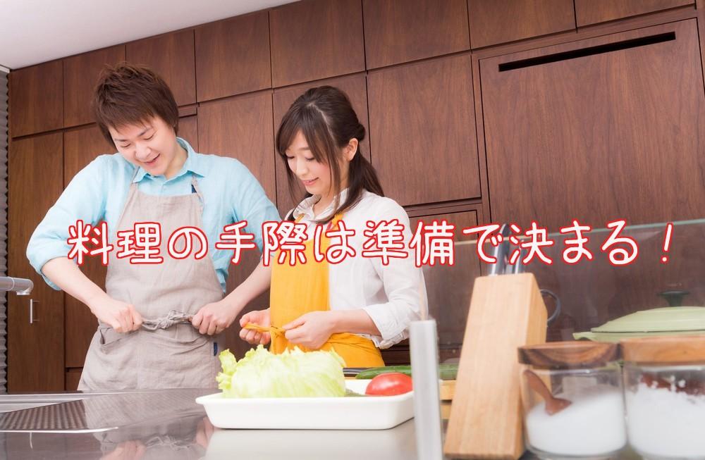 料理の手際は準備で決まる!手際の悪さを5分で解消する方法