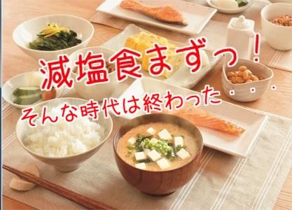 まずい減塩食を減塩していても美味しく変えることができた方法